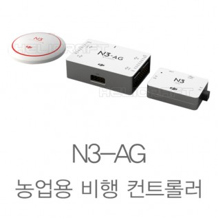 [DJI] N3-AG l 농업용 비행컨트롤러