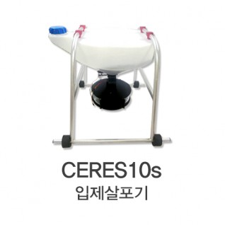 CERES 10S 입제살포기
